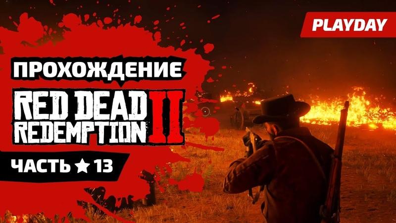 Прохождение Red Dead Redemption 2 — Часть 13 Плантации в огне