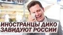Что вызывает дикую зависть у иностранцев в России