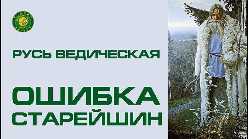 Ведическая Русь. Ошибка старейшин. Народовластие и народная Родная Партия