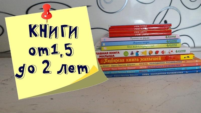 Книжные фавориты ребенка от 1,5 до 2 лет