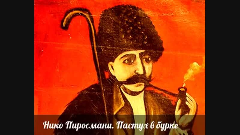 Фильм Пиросмани, реж. Г. Шенгелая.