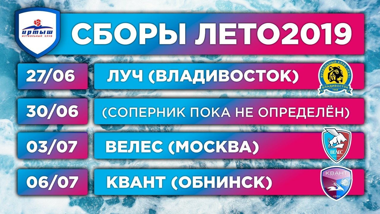 Соперники «Иртыша» на учебно-тренировочном сборе (13.06.2019)