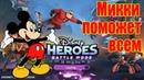 Микки поможет всем→Disney Heroes: Battle Mode