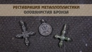 Как почистить домонгольский крестик из оловянистой бронзы?
