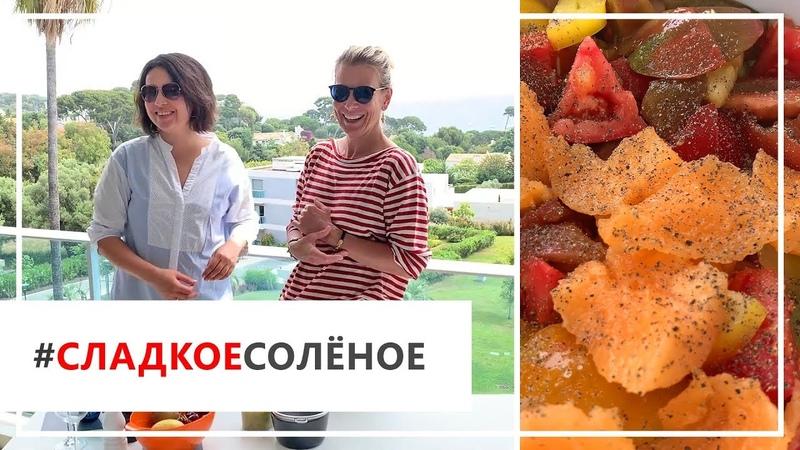 Рецепт французского салата с дыней и коктейля «Верди» от Юлии Высоцкой | сладкоесолёное №44 (18)