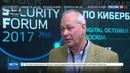 Новости на Россия 24 • Эксперты по кибербезопасности собрались в Москве