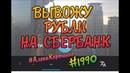 Вывожу рубли на Сбербанк 1990