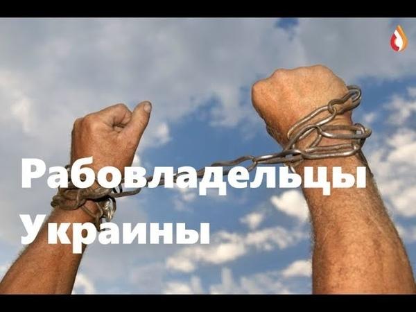 Рабовладельцы Украины
