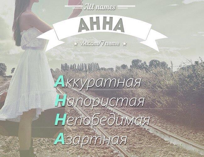 Анюта Рыбакова | Донецк