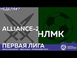 Альянс-2 - НЛмК 27