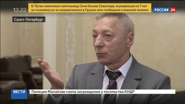 Новости на Россия 24 • КС поручил пере дело о конфискованной картине Брюллова