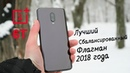 Обзор OnePlus 6T - Лучший сбалансированный флагман 2018 года!