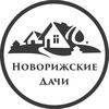 """Экопоселок """"Новорижские дачи"""""""