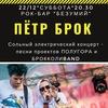22.12 Пётр Брок/рок-бар Безумий(Москва)