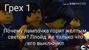 7 Киногрехов Ниндзяго часть 7