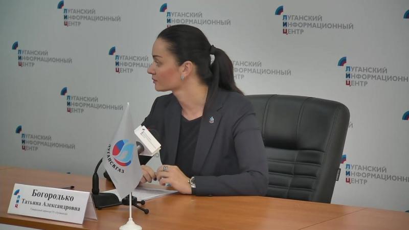 Пресс-конференция гендиректора ГП Луганскгаз Богородько Т.А. о подготовке к осенне-зимнему периоду