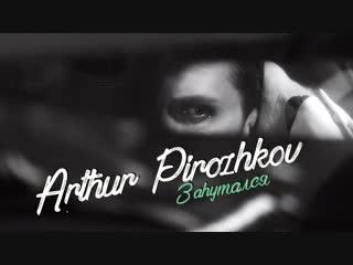 Премьера! Артур Пирожков