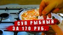 Рыбный суп из горбуши за 170 рублей. Рецепт вкусного рыбного супа из 80тых. Готовим дома за 40 минут