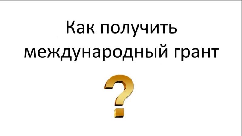 Международные гранты в России. Бизнес Обучение Стажировки