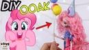 ❤️2 Как сделать ООАК ПИНКИ ПАЙ. Воздушные шарики, колпак, туфли и наряд. OOAK Pinki Pie❤️