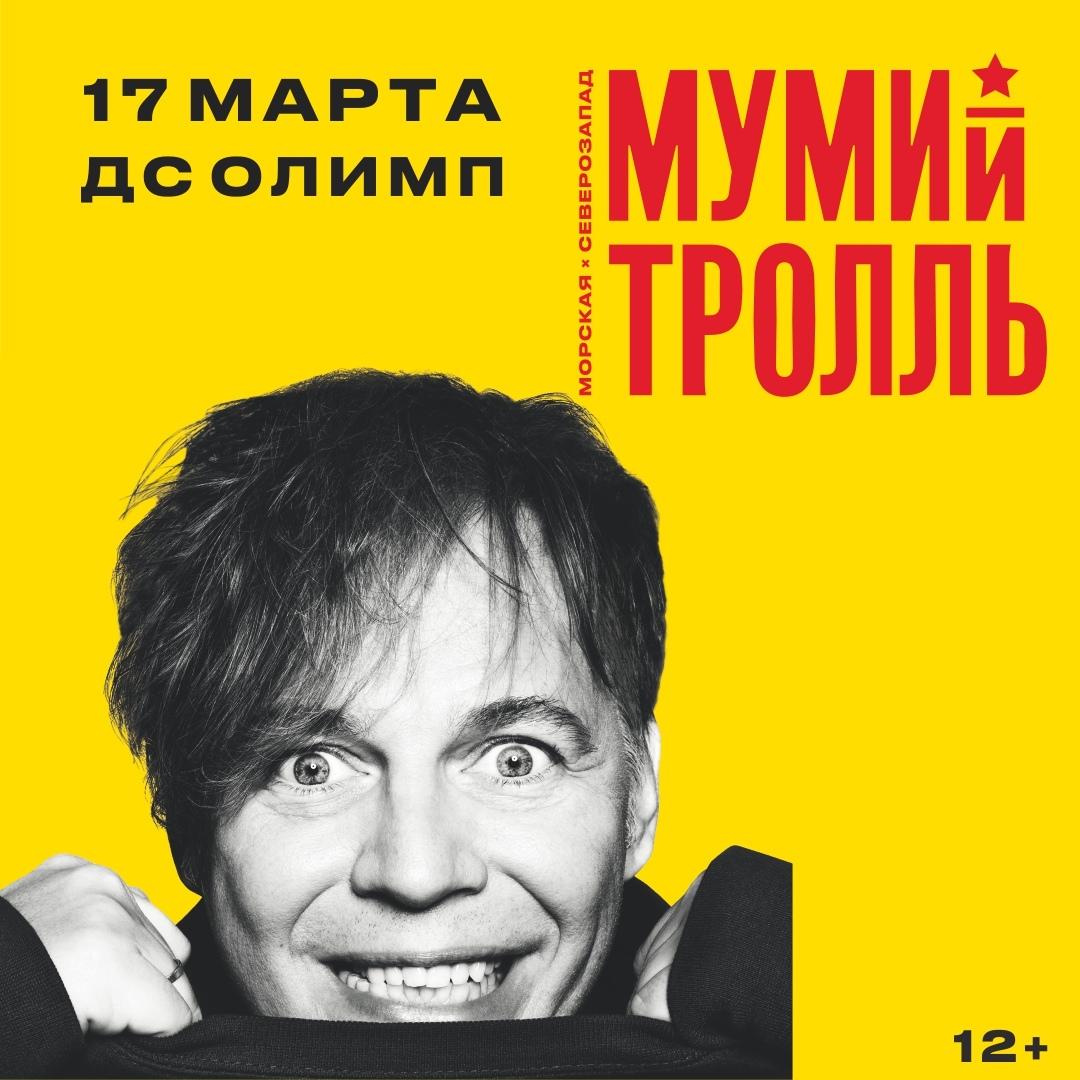 Афиша Краснодар Мумий Тролль - Краснодар - 17 марта 2019