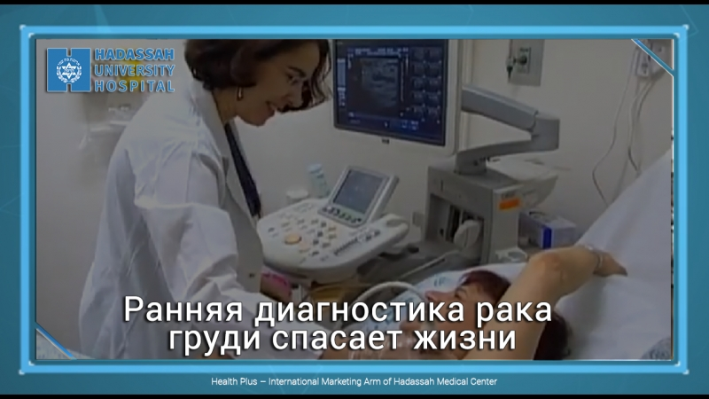 Ранняя диагностика рака груди спасает жизни. Диагностика рака в Израиле (клиника Хадасса)