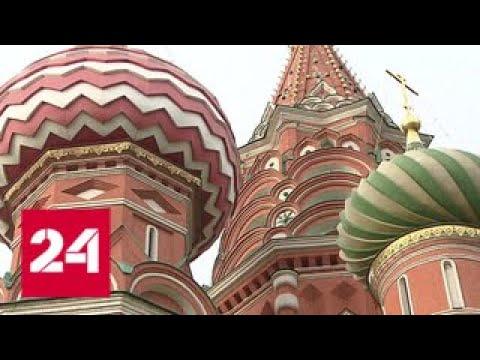 Опубликовано: 15 нояб. 2018 г. В храме Василия Блаженного для туристов появилась удобная навигация - Россия 24