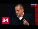 Яков Кедми заявил что США никогда не осмелятся на силовой сценарий в Венесуэле Россия 24