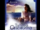 Татьяна Снежина - Ассоль