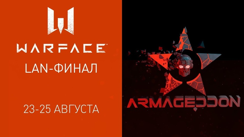 Warface: Armageddon League. LAN-финал