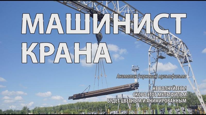 МАШИНИСТ КРАНА, аниматик мультфильм Калейдоскоп Профессий