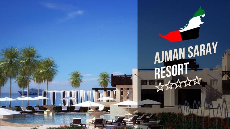 Отель Аджман Сарай Резорт 5*. Ajman Saray Resort 5* (Аджман). Рекламный тур География