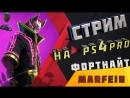 Фортнайт на пс4 Fortnite на playstation 4 PRO