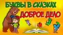 Доброе дело / Мультики Буквы / Сказки для детей