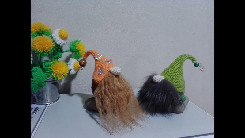 Гном. Gnome. Amigurumi. Crochet. Вязаные игрушки. Вяжем вместе.