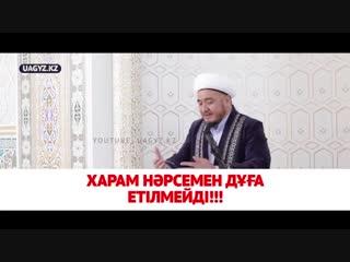 ХАРАМ НӘРСЕМЕН ДҰҒА ЕТІЛМЕЙДІ!!! - Mp4 - 360p.mp4