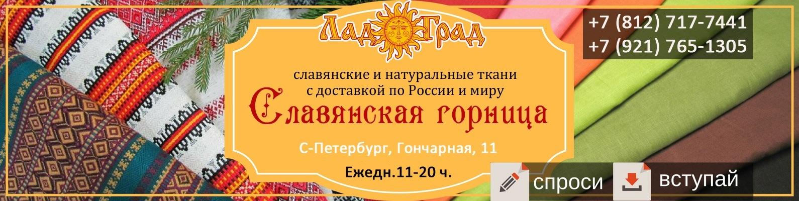 96f4139dac6f Славянская Горница|ТКАНИ|льняные|хб|слав.узоры | ВКонтакте