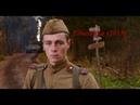 Единичка военный русский фильм