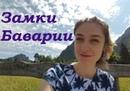 Vlog2 Путешествие по замкам Баварии. Хочешь в сказку - тебе в Нойшванштайн