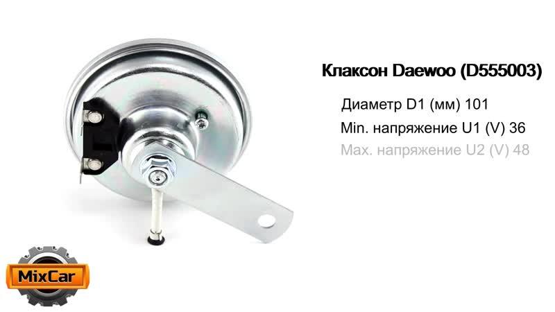 Клаксон Daewoo D555003