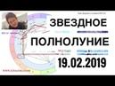 Звёздное ПОЛНОЛУНИЕ 19.02.2019.