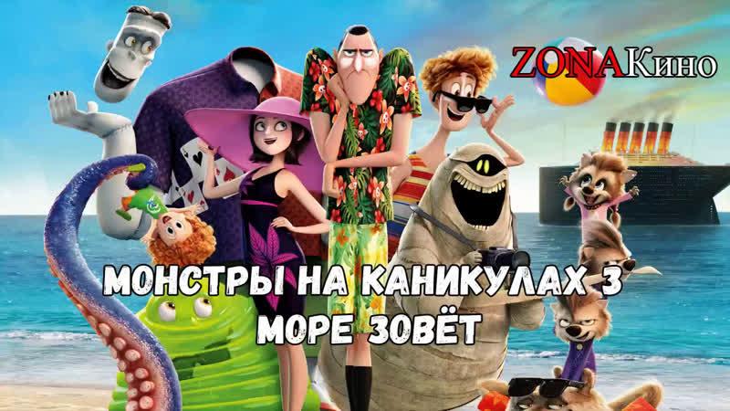 MOHCTPЫ HA KAHИKУЛAX 3