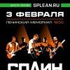 3 февраля | Сплин в Ульяновске
