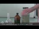 Бурное взаимодействие натрия с водой