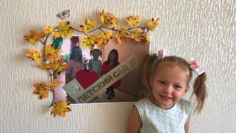 Конденко Кира, 4 года. Конкурс ко Дню учителя.