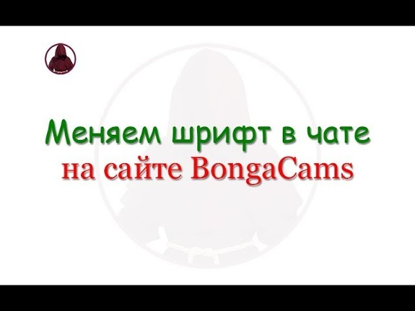 Твой любимый свой шрифт в чате на сайте BongaCams