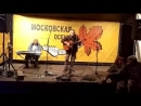 Игорь Архангельский и Алексей Самохин на фестивале Московская осень Хальчевник 2018