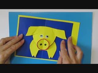 Как сделать обьемную 3D-открытка.Подарок Новый год маме,папе,бабушке,деду.Свинка Поделки с детьми