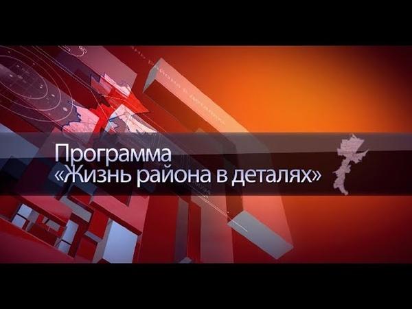 Жизнь района в деталях 04.12.2018
