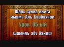 05 Шарх сунна книга имама Аль Барбахари Шамиль абу Ханиф